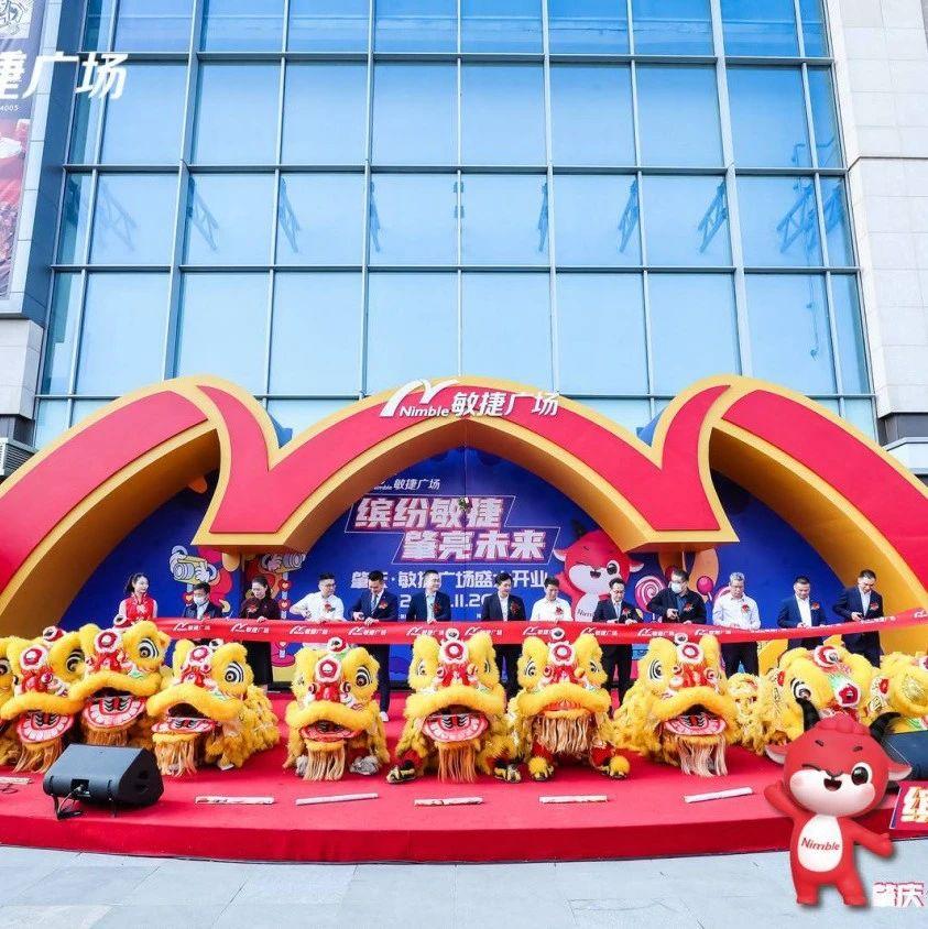 重磅!敏捷集团首个超大型购物中心肇庆·敏捷广场盛大开业