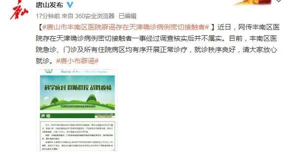 唐山市丰南区医院辟谣存在天津确诊病例密切接触者