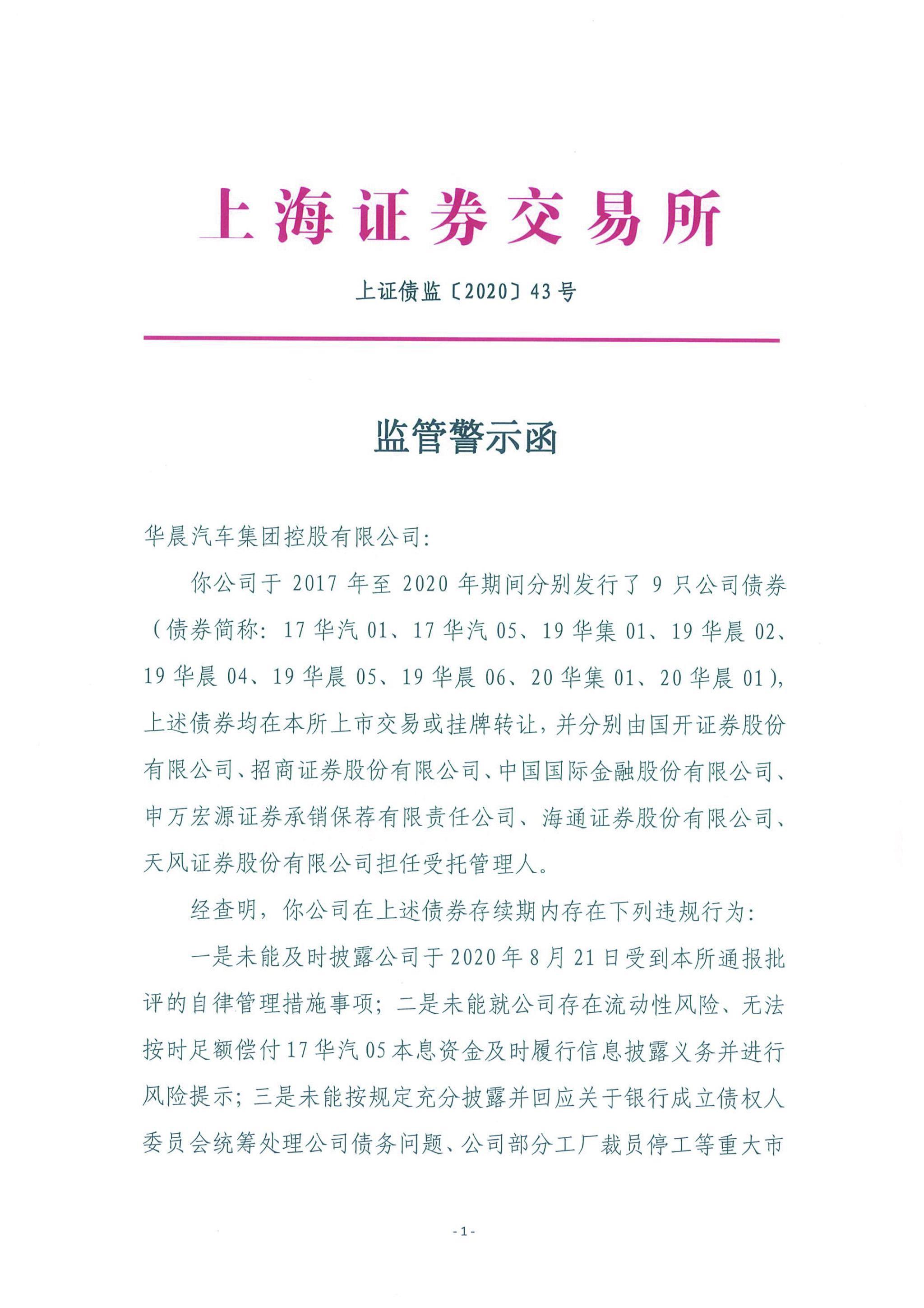上交所对华晨汽车发监管警示函:切实保障债券持有人合法权益