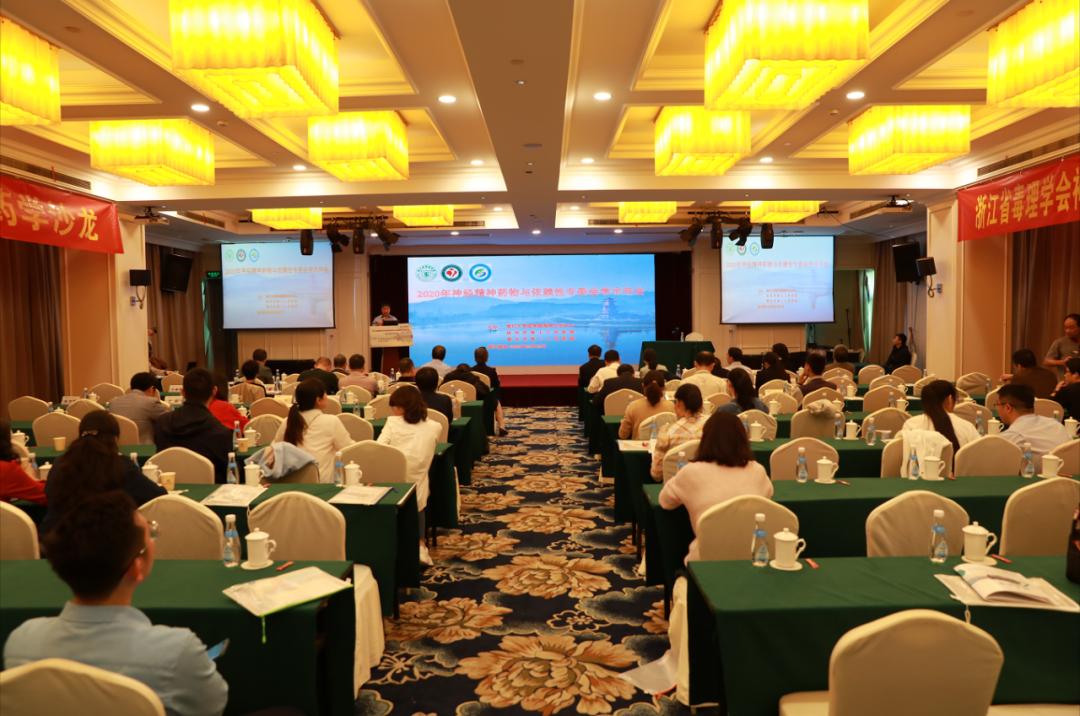 浙江省毒理学会神经精神药物与依赖性专业委员会第三届学术年会在我市召开