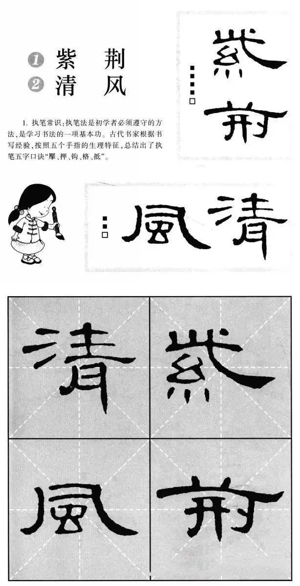 曹全碑隶书集字作品精粹20例