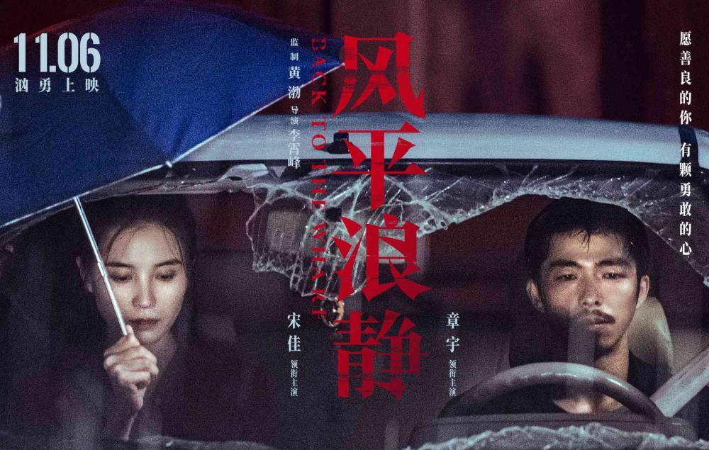 伍佰、李雪琴献唱推广曲,金爵奖入选影片《风平浪静》11月6日上映