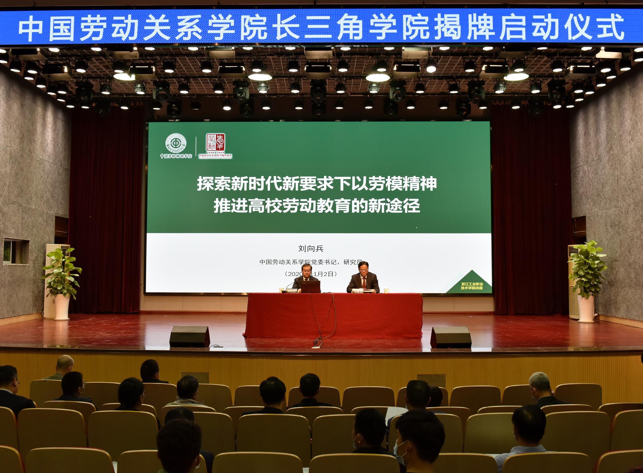 中国劳动关系学院长三角学院在绍兴揭牌