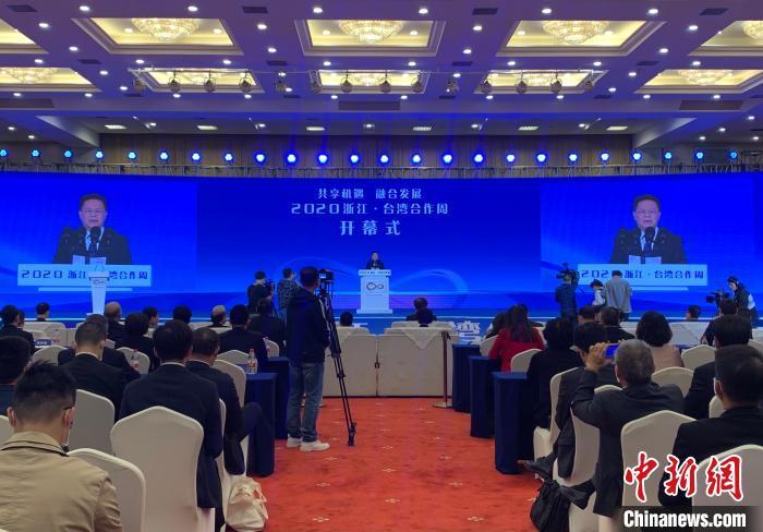 2020浙臺合作周開幕 簽約38個臺資項目總投資48.3億美元圖片