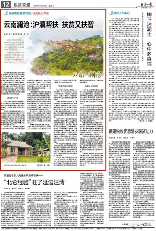 【关注】《经济日报》点赞!云南澜沧:沪滇帮扶 扶贫又扶智图片