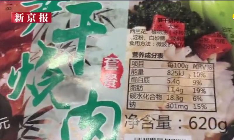 京沪高铁冷链盒饭中吃出塑料等异物,厂商:机器分割五花肉时带入图片