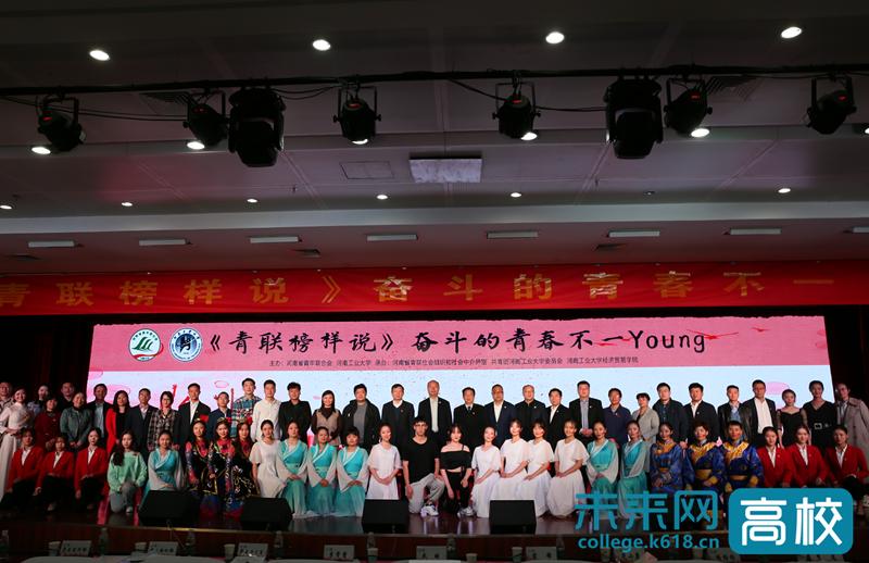 河南省首场《青联榜样说》活动在河南工业大学举办