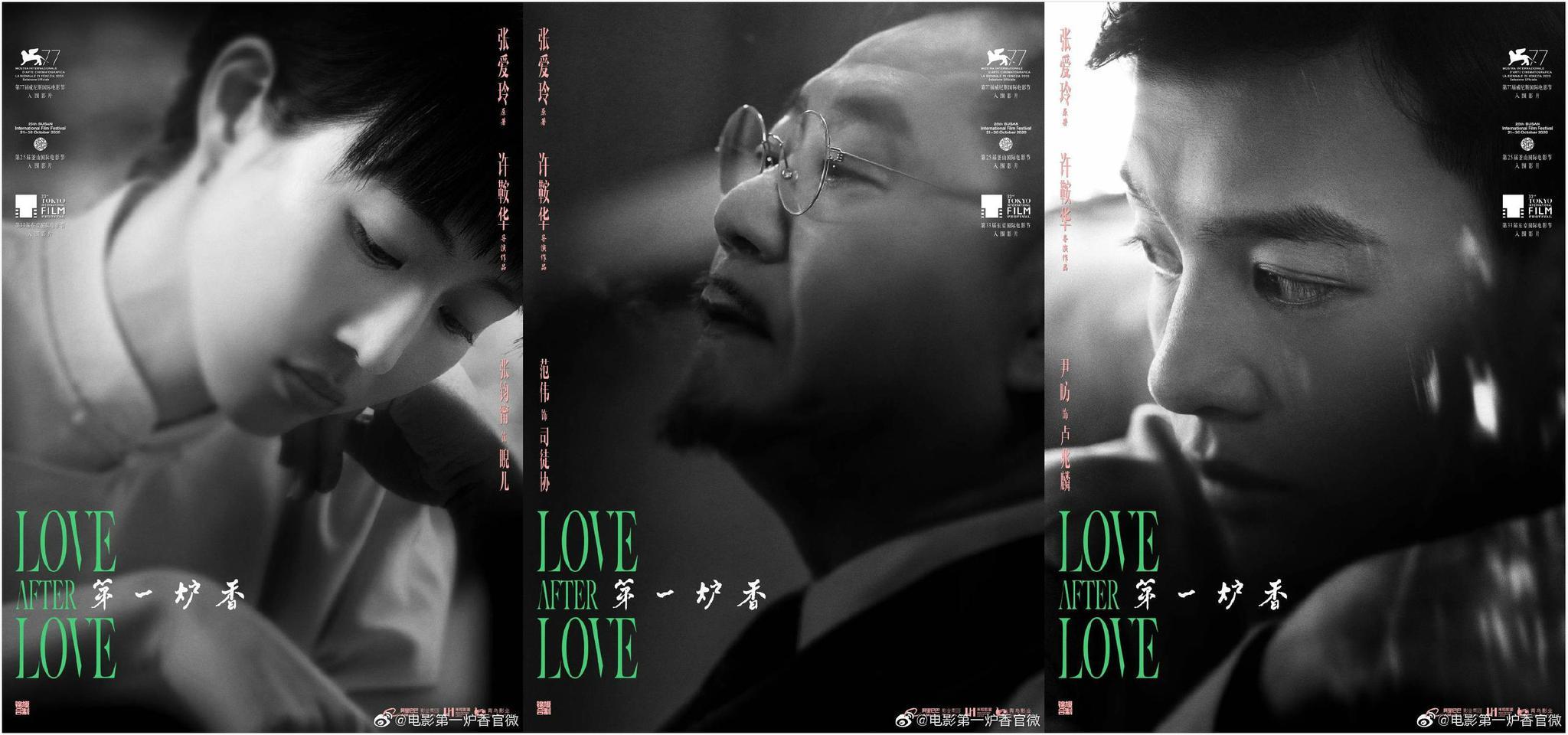 张钧甯、范伟、尹昉电影《第一炉香》造型曝光图片