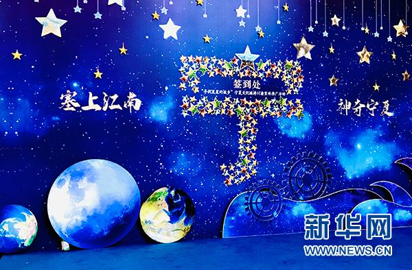 """""""寻找星星的故乡""""宁夏文化旅游川渝宣传推广活动签到处"""