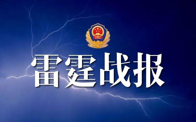 【雷霆战报】雷霆行动闪电速度  市北公安速破系列扒窃案件