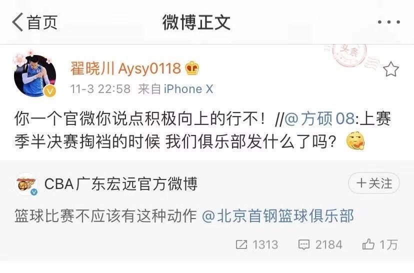 """王骁辉犯规不应该,广东男篮官微""""引战""""更不应该图片"""
