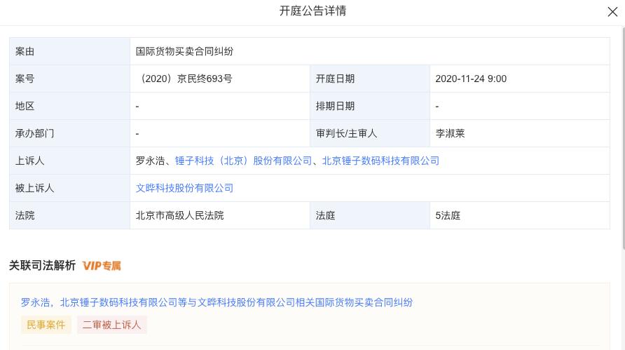 因国际货物买卖合同纠纷,锤子科技及罗永浩起诉半导体代理公司