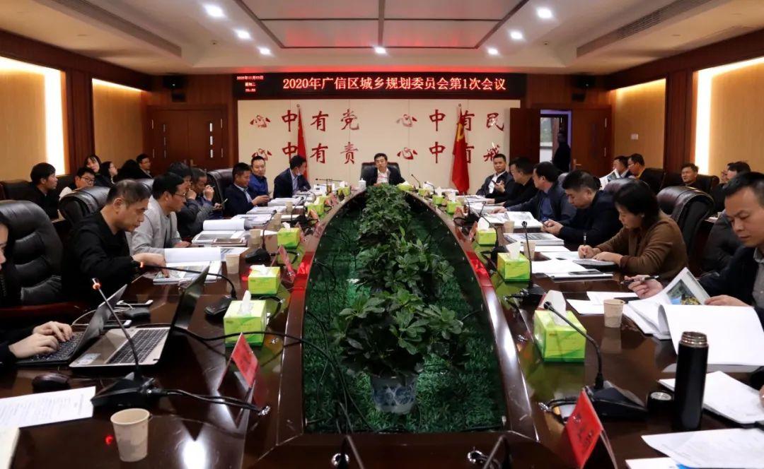 2020年广信区城乡规划委员会第1次会议召开 熊孙魁主持并讲话何党生出席