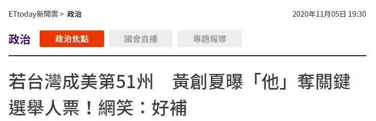 """台湾""""ETtoday新闻云"""":若台湾成""""第51州"""",黄创夏曝""""他""""夺关键选举人票"""