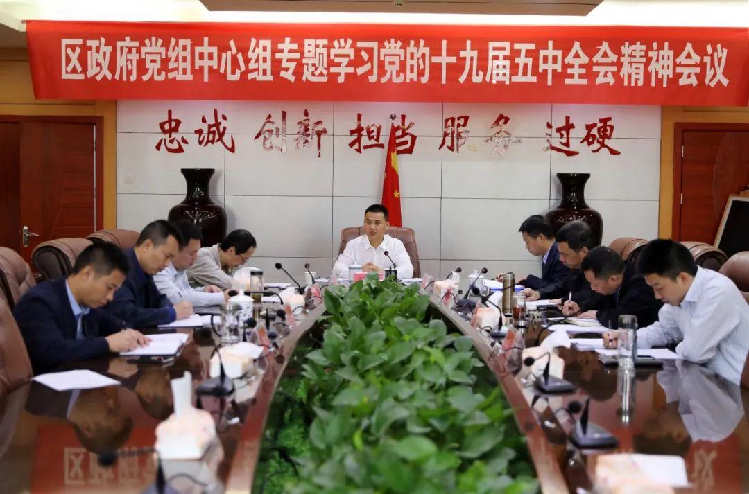 广信区政府党组中心组专题学习党的十九届五中全会精神会召开 何党生主持并讲话