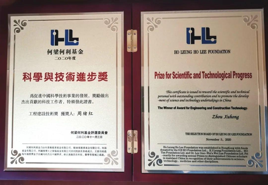 重庆大学周绪红与钟南山、樊锦诗同获这项科技大奖!图片