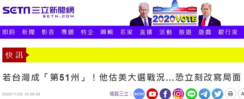 """台湾:如果我们是美""""第51州""""图片"""