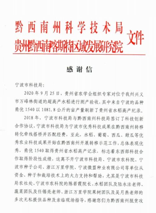 感谢宁波市科技局全力支持脱贫攻坚工作