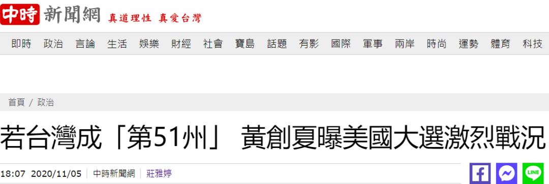 """中时新闻网:若台湾成""""第51州"""",黄创夏曝美国大选激烈战况"""