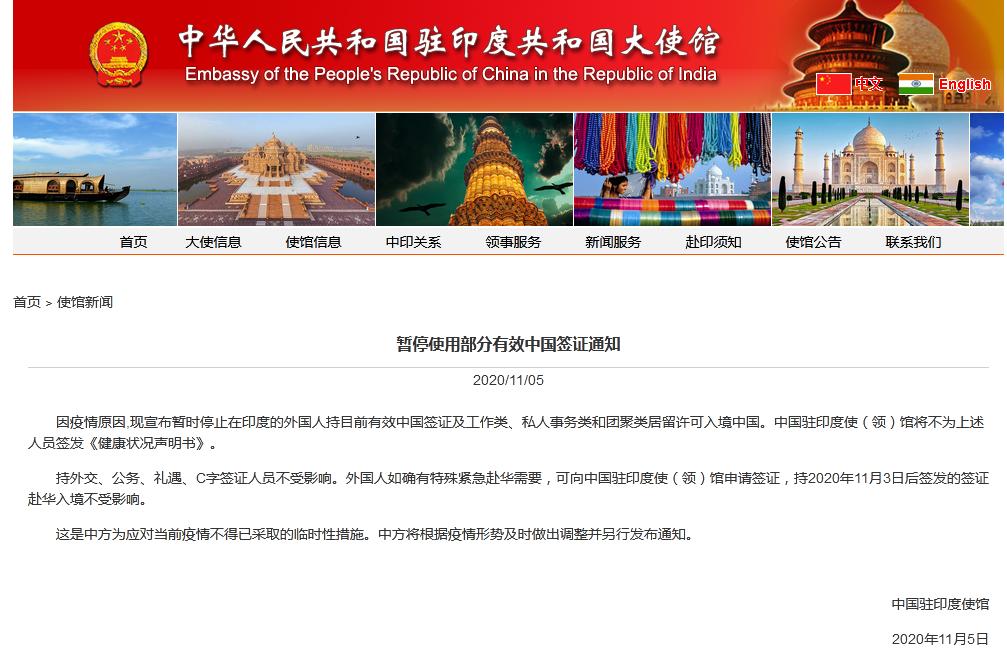 中国驻印度使馆正式通知!图片