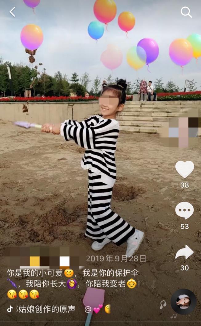 ▲刘某彦抖音中的童童。视频截图