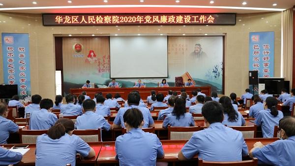 河南濮阳华龙区检察院召开党风廉政建设工作会议图片