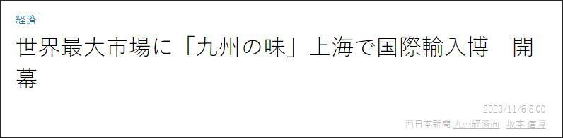 《西日本新聞》報道截圖