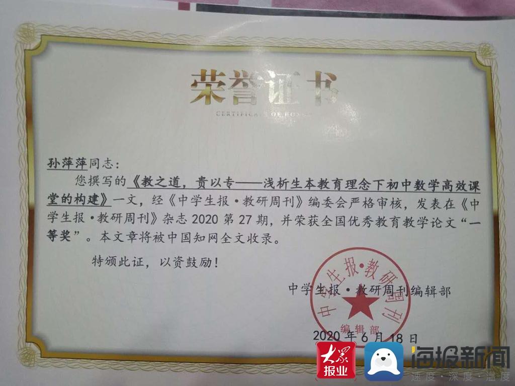 """山东省临沂临港实验中学""""才女教师""""孙萍萍:""""捧着一颗心,不负千万家"""""""