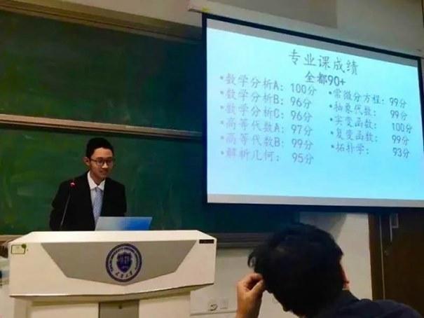 """由""""一中小陈景润""""到""""天大学霸"""""""