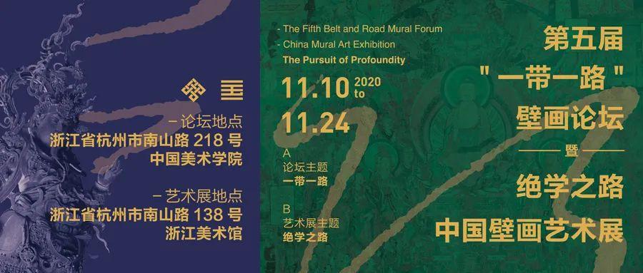 11月10日-24日,就在浙江!这份精彩你千万别错过图片