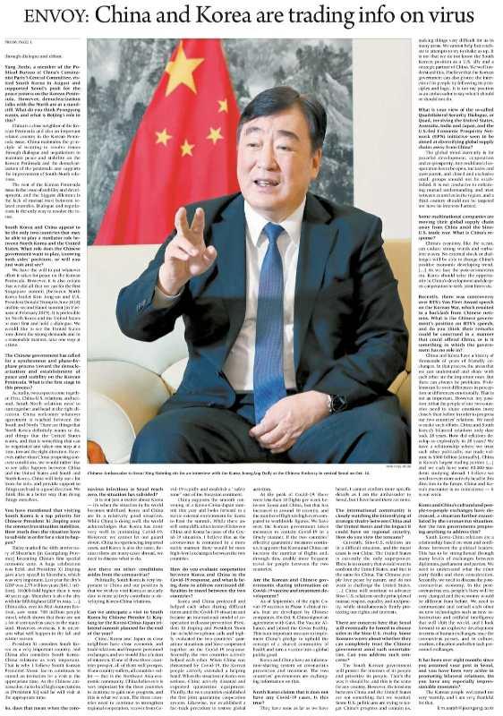 中国驻韩大使:朝鲜半岛成绩的基本是平安和开展成绩(图1)