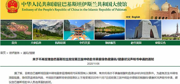 中国驻巴领馆:不再受理自巴基斯坦出发经第三国中转赴华乘客绿色健康码申请图片