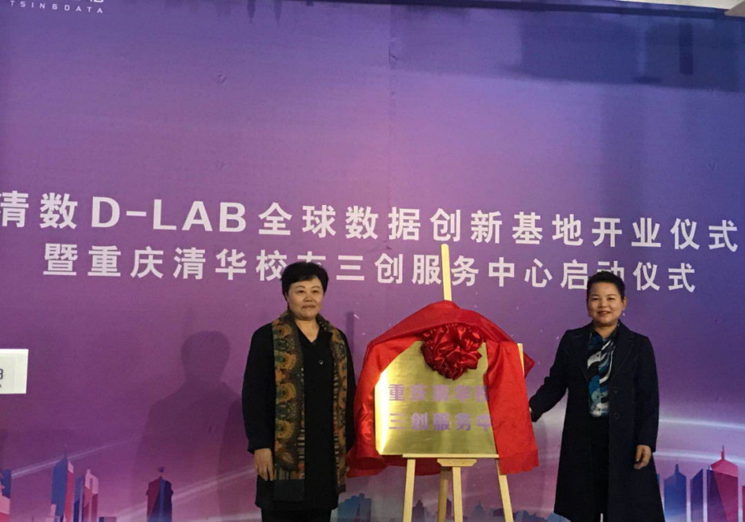 清数D-LAB全球数据创新基地落户西部(重庆)科学城图片