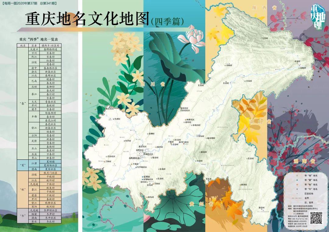 重庆共有47个地名跟四季有关,你知道几个?图片
