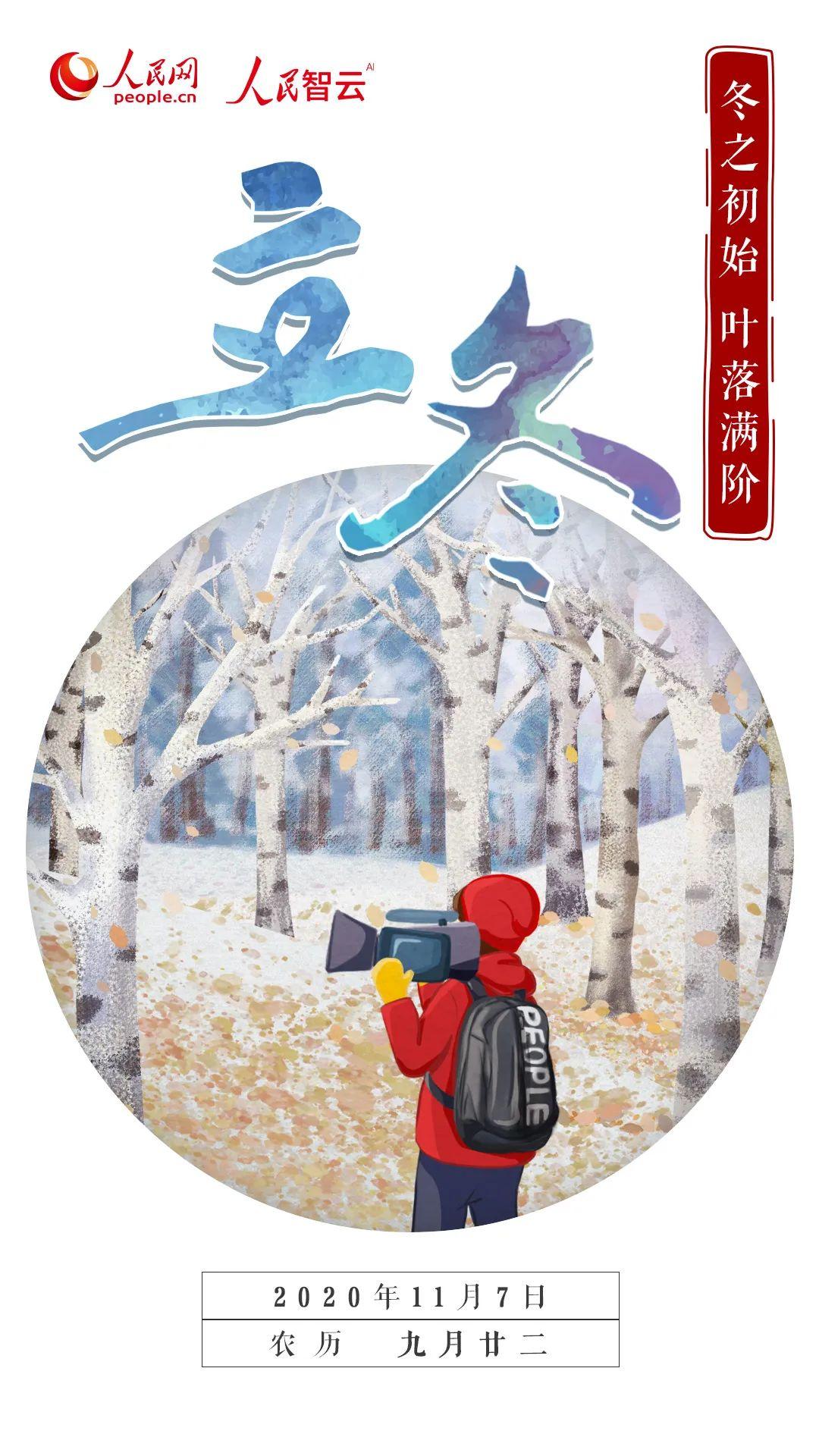 【节气】今日,立冬图片