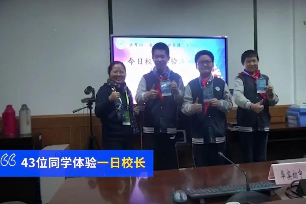 """新京报:""""一天校长""""不只是让学生""""过把瘾""""图片"""