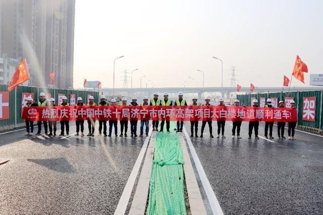 济宁市内环高架及连接线太白楼地道正式开通