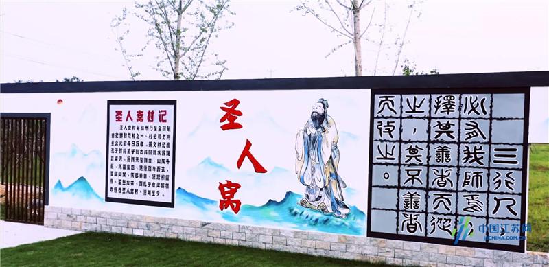 徐州经开区徐庄镇圣人窝村:山水为墨绘绿色发展画卷