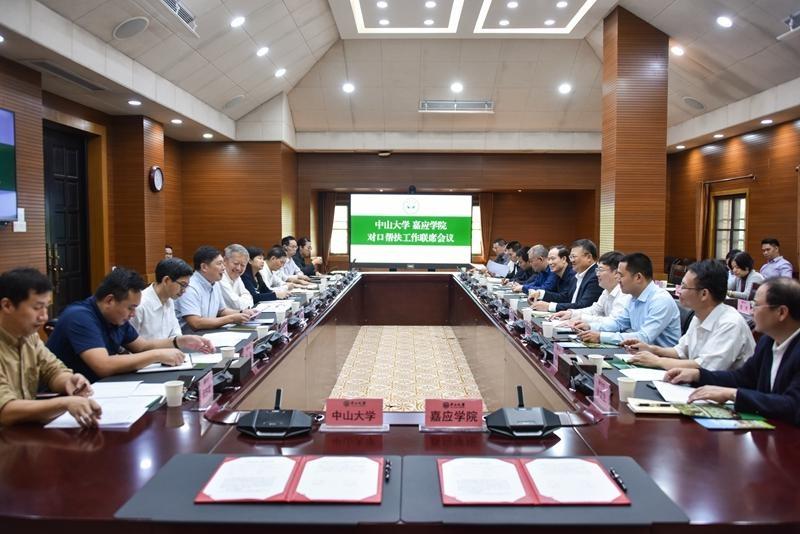 中山大学-嘉应学院对口帮扶工作领导小组联席会议在广州中山大学举行
