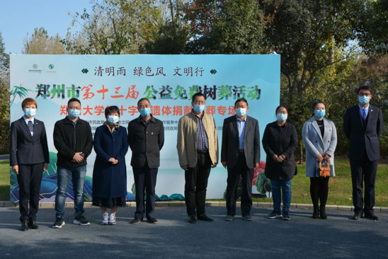 河南福寿园为郑州大学红十字会遗体捐献者举行生态安葬