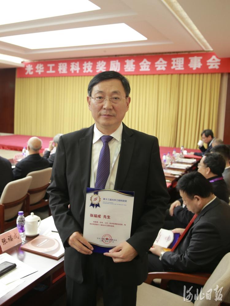 燕山大学教授张福成荣获第十三届光华工程科技奖