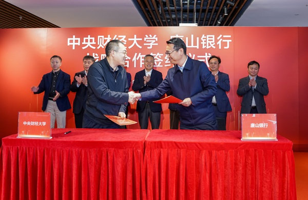 唐山银行与中央财经大学签署战略合作协议