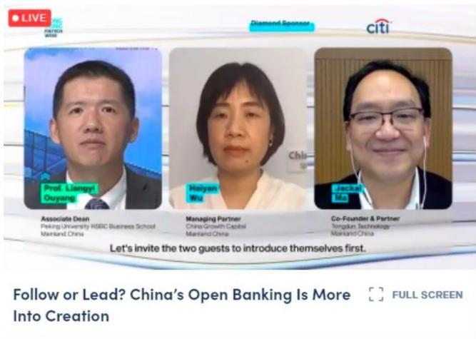 同盾科技马骏驱:金融科技是开放银行建设必不可少的工具