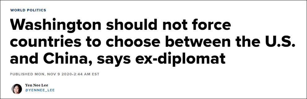 前新加坡驻联合国大使马凯硕:美国不应强迫他国在中美间选边站图片