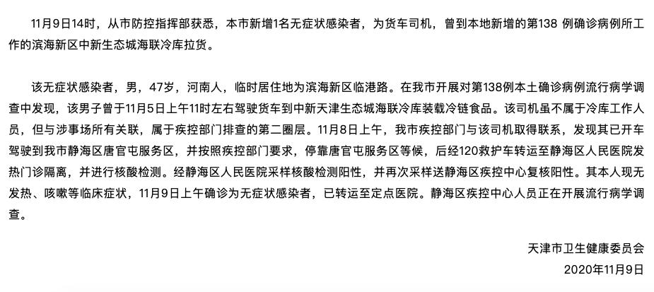 连夜赴封控现场后,天津市委书记紧急给全市提要求图片