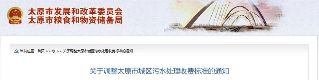 @太原人 新的污水处理收费标准来啦!12月1日开始执行图片