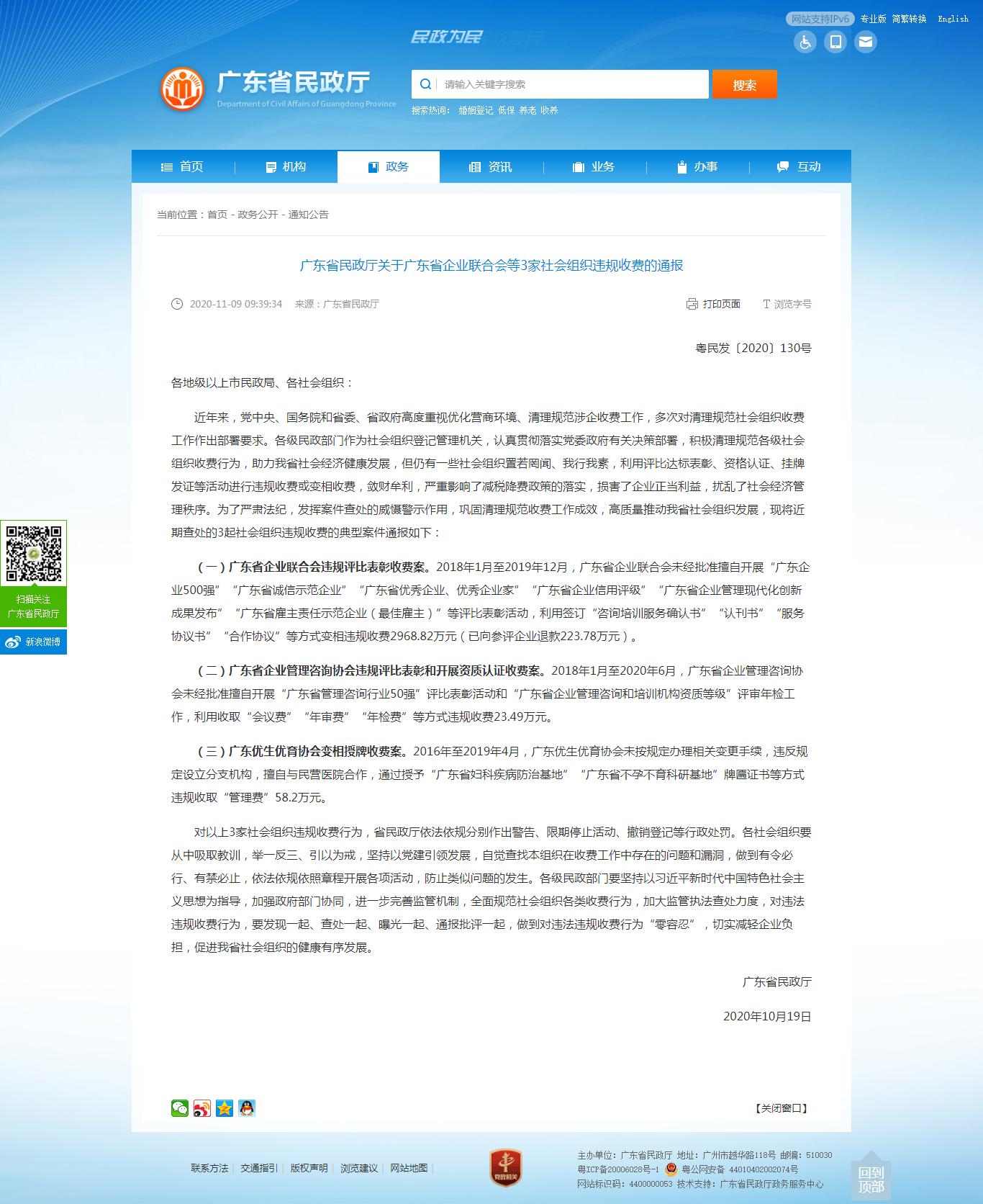 广东优生优育协会变相授牌收费被通报:擅自与民营医院合作图片
