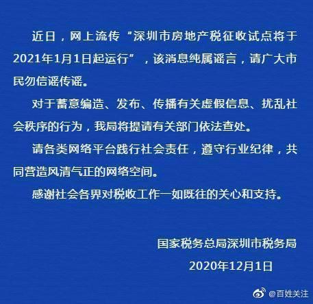 假的!深圳市税务局回应房地产税开征传言