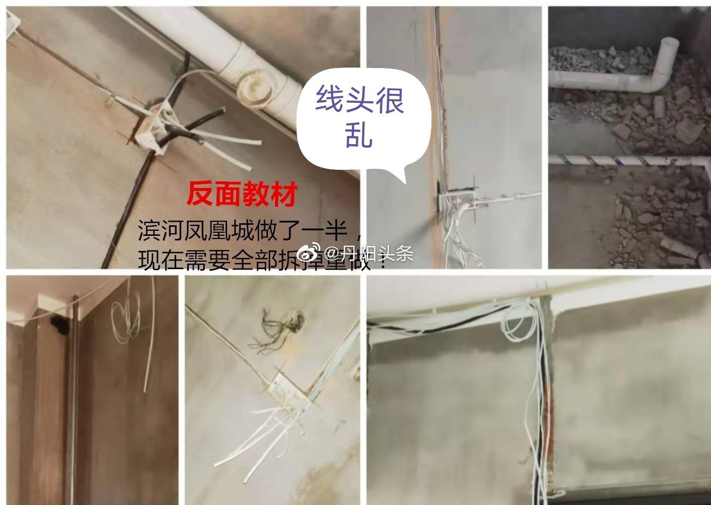 有网友反映,滨河凤凰城做的水电工做了一半,业主一看…………
