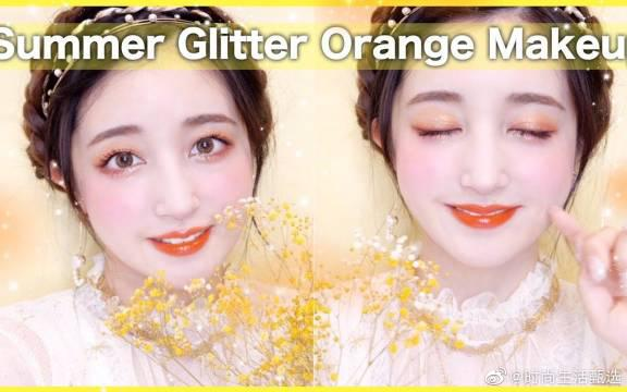 橘色妆容你喜欢了吗?是不是超级好看了,你喜欢这样的妆容吗?